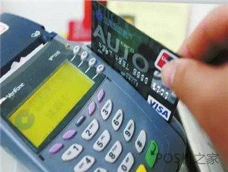 POS机刷卡交易时哪些信用卡支持小额免密免签?
