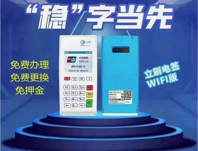 立刷电签版刷卡商户匹配时间表