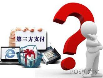 pos机是哪个支付公司的呢?
