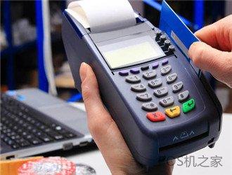 关于POS机刷卡手续费的标准