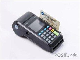 信用卡pos机哪里买