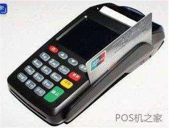 新中付pos机刷信用卡安全吗