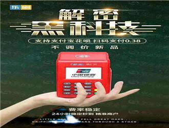 银行刷卡pos机怎么办理?