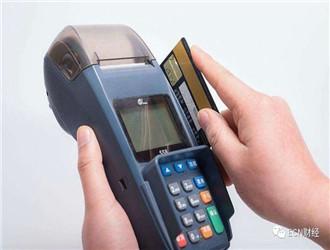 中国银行pos机到账时间