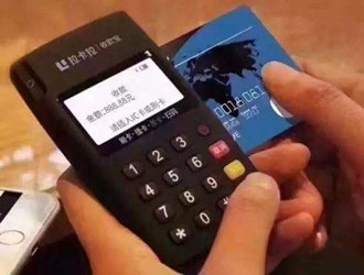 pos机刷卡流程