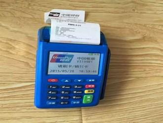 pos机小票重新打印